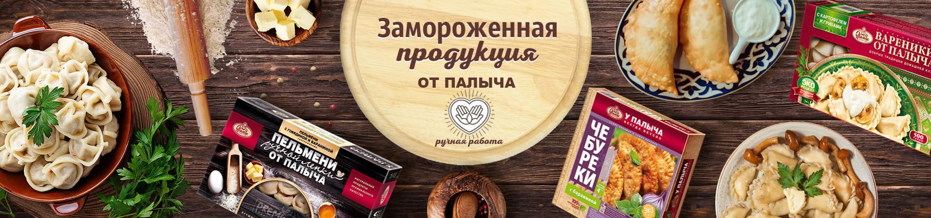 Скидка 15% на замороженную продукцию от Палыча